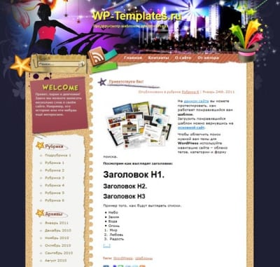 Шаблон WordPress - Your Own Style