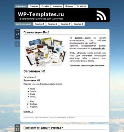 Шаблон WordPress - Aer