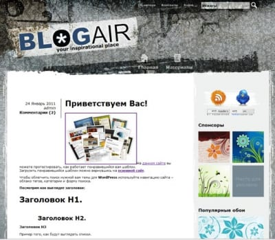 Шаблон WordPress - BlogAir