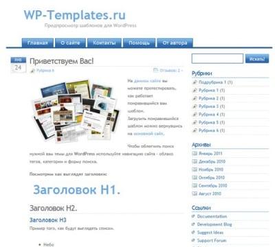 Шаблон WordPress - Deliciously Blue