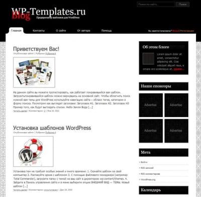 Шаблон WordPress - Design Blog