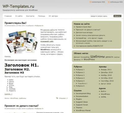 Шаблон WordPress - Duplexes