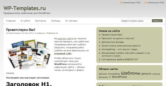 Шаблон Wordpress - Duplexes