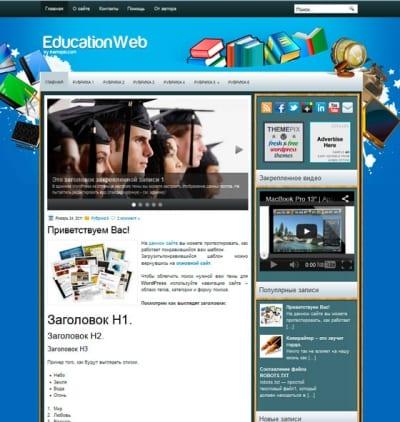 Шаблон WordPress - EducationWeb