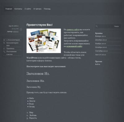 Шаблон WordPress - Grey Opaque