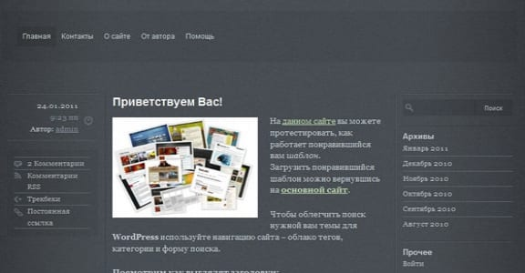 Шаблон Wordpress - Grey Opaque