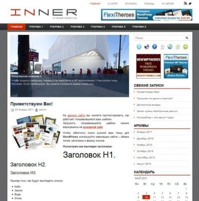 Шаблон WordPress - Inner