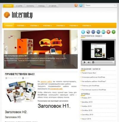 Шаблон WordPress - Internity