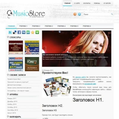 Шаблон WordPress - MusicStore