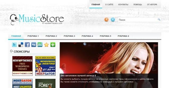 Шаблон Wordpress - MusicStore