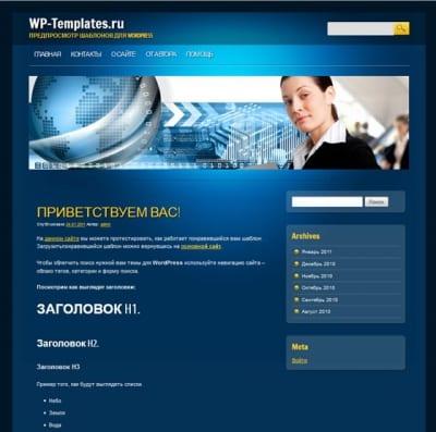 Шаблон WordPress - Online Marketer