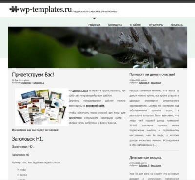 Шаблон WordPress - Puzzled
