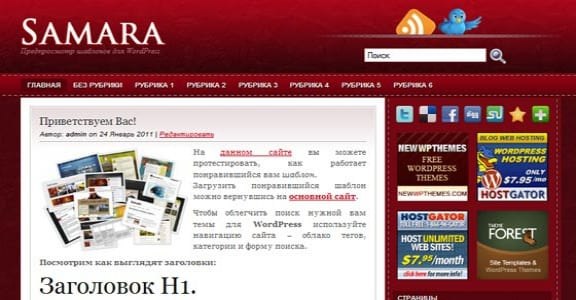 Шаблон Wordpress - Samara