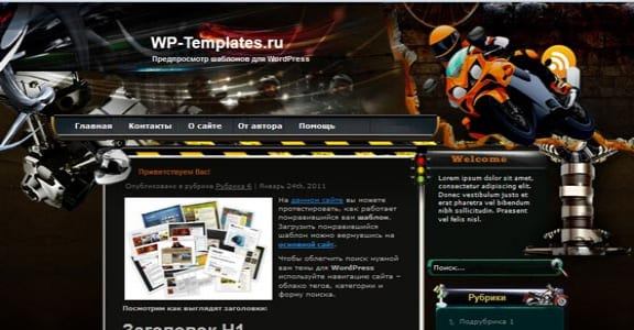 Шаблон Wordpress - Speedy Motors