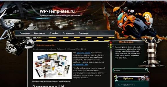 Шаблон Wordpress - Speedy Motors
