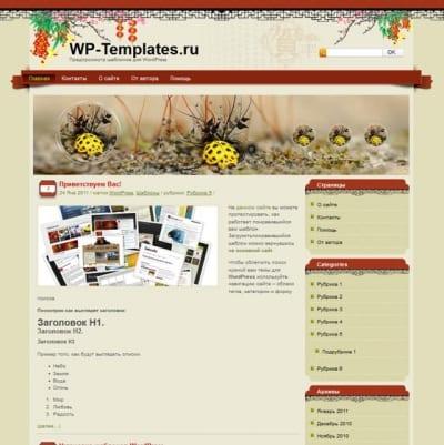 Шаблон WordPress - SpringFestival