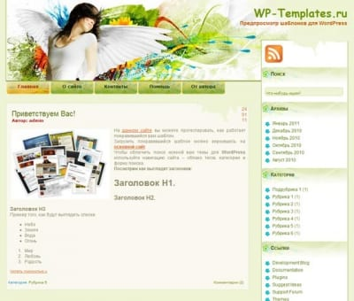 Шаблон WordPress - Wing Girl