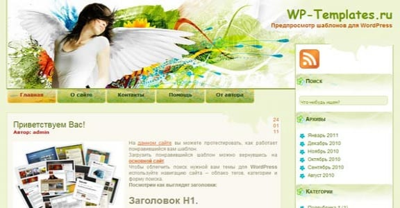 Шаблон Wordpress - Wing Girl
