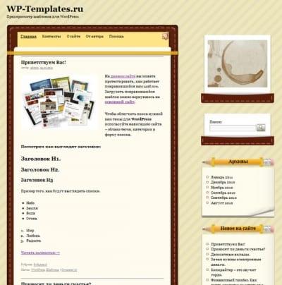 Шаблон WordPress - WordPress LeatherNote