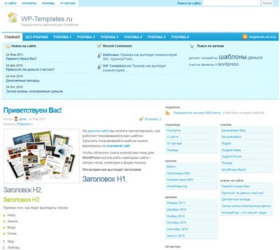 Шаблон WordPress - Amazing