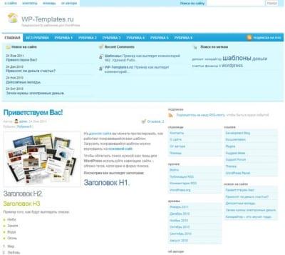 Шаблон WordPress - Amazing
