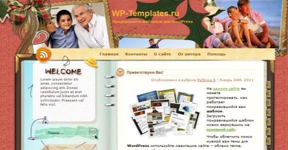 Шаблон Wordpress - Charmless Man