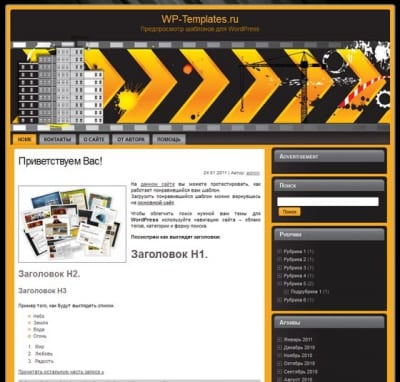 Шаблон WordPress - Commercial construct