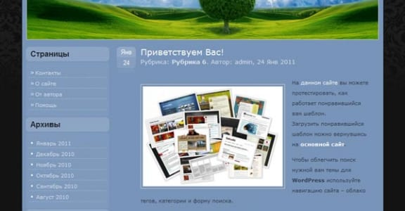 Шаблон Wordpress - Dark Tree