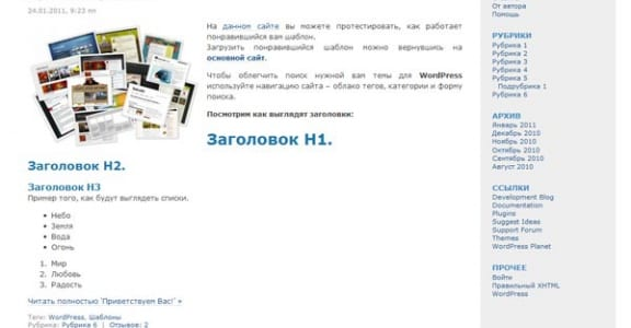 Шаблон Wordpress - Fluid Blue
