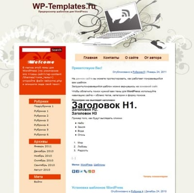 Шаблон WordPress - GeekVillage