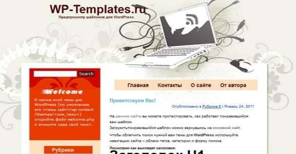 Шаблон Wordpress - GeekVillage