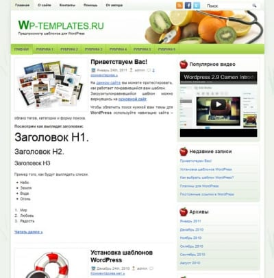 Шаблон WordPress - HealthyBlog