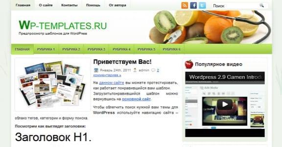 Шаблон Wordpress - HealthyBlog