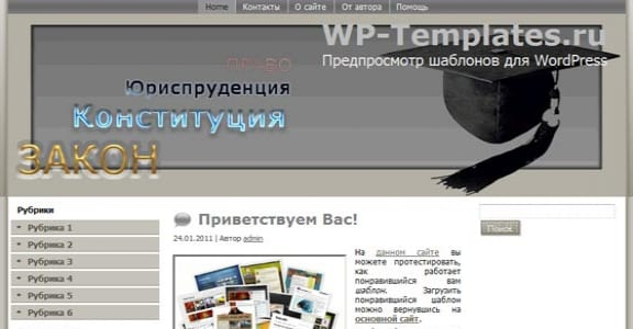 Шаблон Wordpress - Law and Order