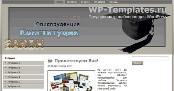 Шаблон Wordpress - Law and Order