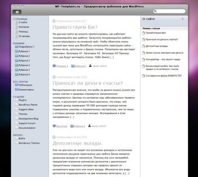 Шаблон WordPress - Leopress