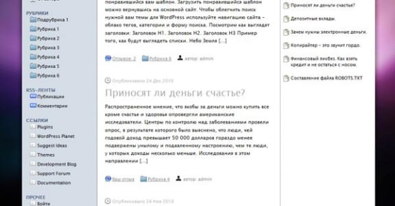 Шаблон Wordpress - Leopress