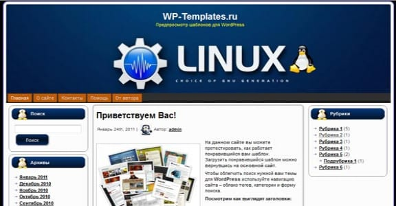 Шаблон Wordpress - Linux Generation