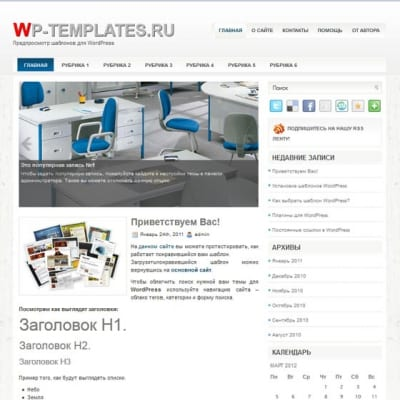 Шаблон WordPress - OfficeFurniture
