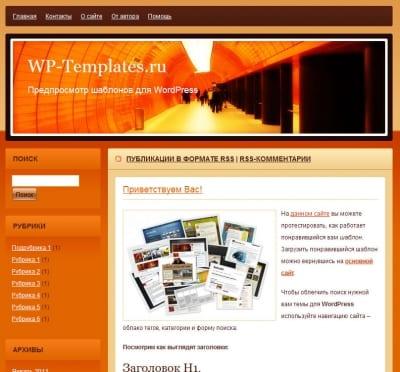 Шаблон WordPress - Orange Subway