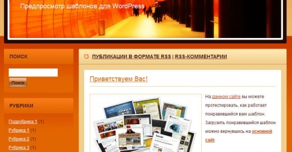 Шаблон Wordpress - Orange Subway