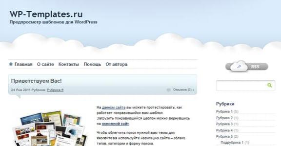Шаблон Wordpress - proClouds