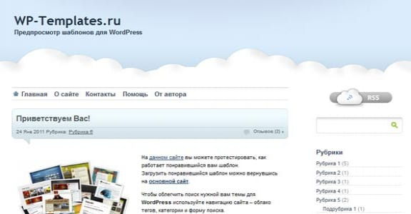 Шаблон Wordpress - proClouds