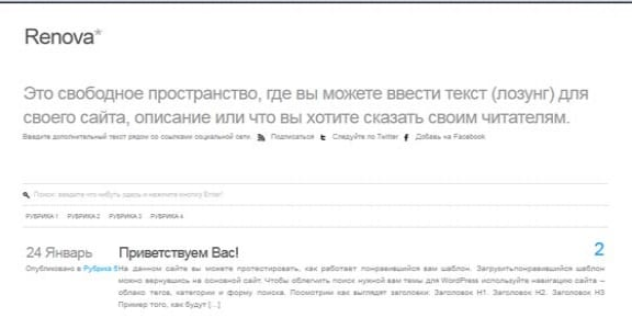 Шаблон Wordpress - Renova