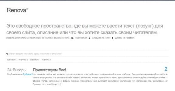 Шаблон Wordpress - Renova