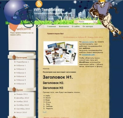 Шаблон WordPress - Running
