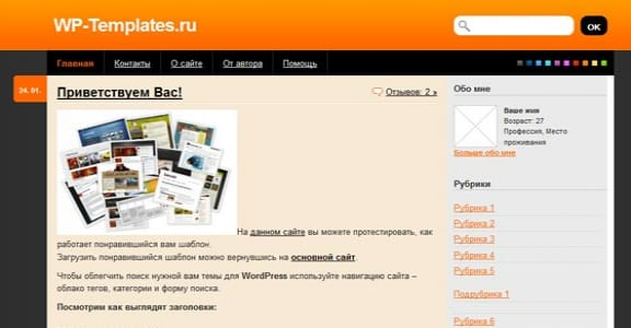 Шаблон Wordpress - Simply – AIO 10цв.схем