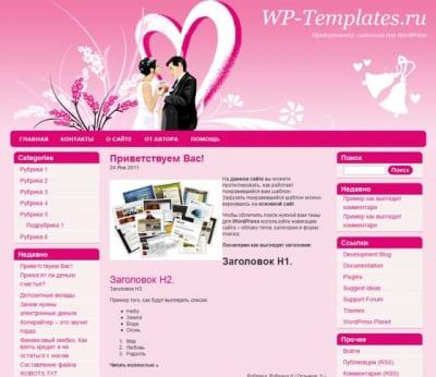 Шаблон WordPress - Свадебный шаблон