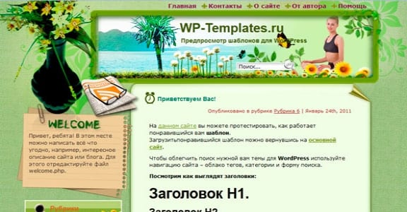 Шаблон Wordpress - Turning Green