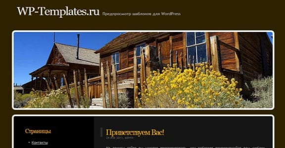 Шаблон Wordpress - Barnyard